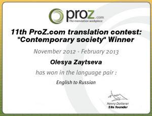 Translation Contest Winner: Olesya Zaytseva